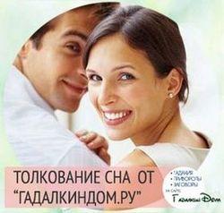 Видеть во сне жену любимого мужчины фото