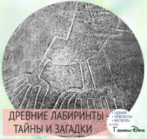 Загадки древних лабиринтов