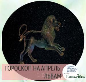 Гороскоп на апрель 2016 год Лев женщина