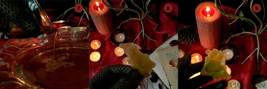 Третий этап ритуала