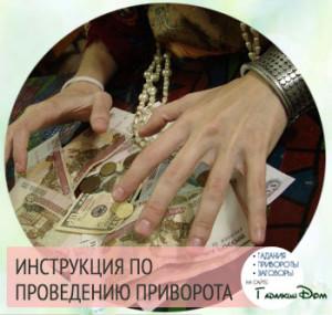 Приворот денег у гадалок и колдунов
