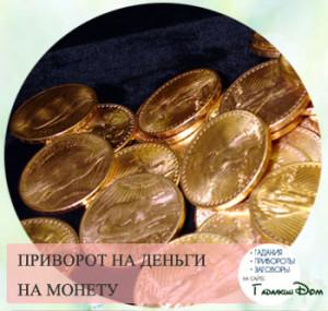 Приворот на деньги на монету