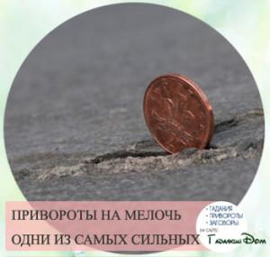 Черный приворот на деньги на мелочь