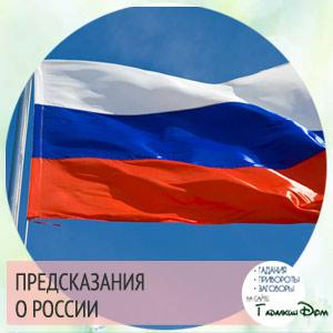 джуна давиташвили предсказания о россии в 2018 году