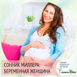 Сонник миллера беременность