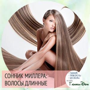 Сонник миллера волосы длинные