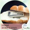 Заговор на привлечение денег на хлеб