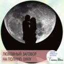 Любовный заговор на полную луну