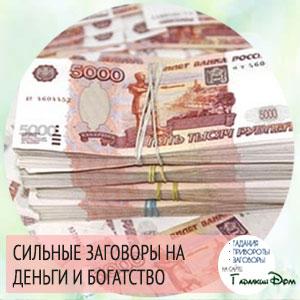 сильный заговор на деньги