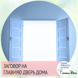 находим главную дверь