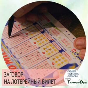 Заговор на лотерейный билет