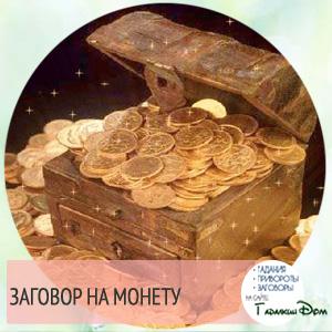чтоб деньги были заговор на монету