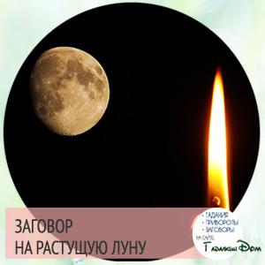 влияние фазы луны