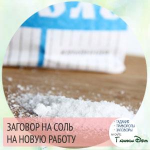 Заговор на поиск работы: три варианта на соль и воду