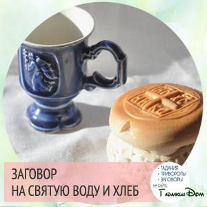 Заговор на святую воду и хлеб от Ванги