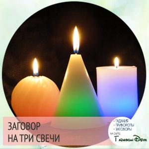 Заговор на три свечи