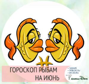 Гороскоп на июнь 2016 года Рыбы женщина