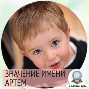 значение имени Артём для мальчика