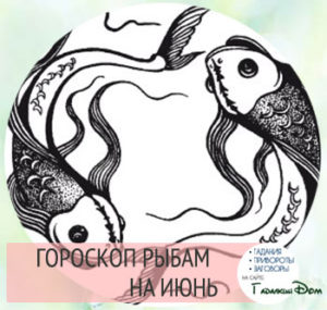 Гороскоп на июнь 2016 года Рыбы мужчины