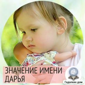 значение имени Дарья для девочки