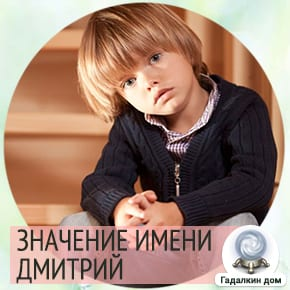 Значение имени Дмитрий для мальчика.