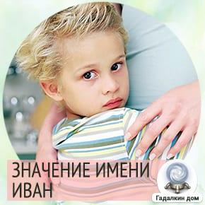 Значение имени Иван для мальчика.