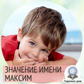 Значение имени Максим для мальчика.
