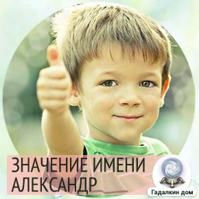 значение имени Александр для мальчика