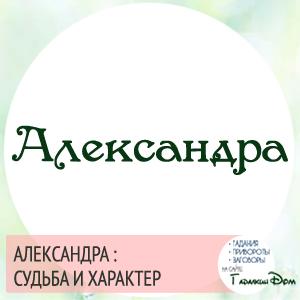 характеристика имени александра