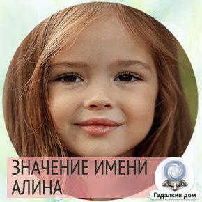 Значение имени Алина для девочки.