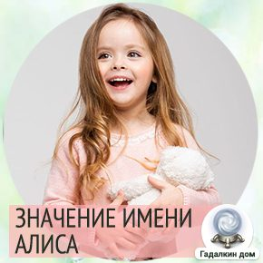 Значение имени Алиса для девочки.