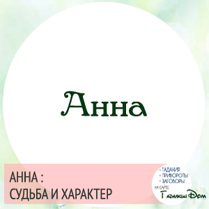 жизненный путь Анны