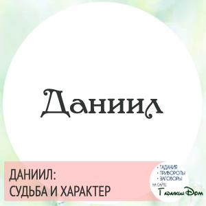 характеристика имени даниил
