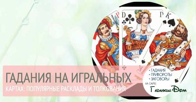 гадания на игральных картах расклады и толкования