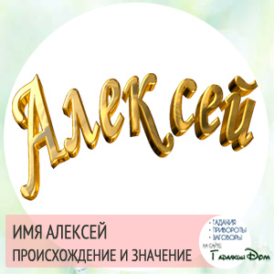 """как переводится """"Алексей"""""""