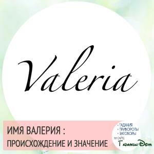 имя валерия происхождение и значение