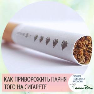 приворот на прикуривание сигареты