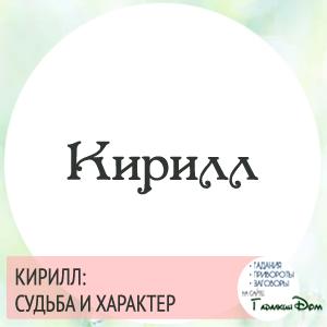 имя Кирилл значение имени и судьба