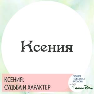 характеристика имени ксения
