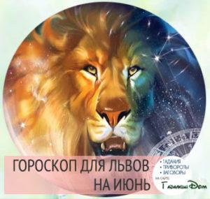 Гороскоп на июнь 2016 года лев женщина