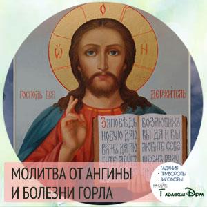 молитва от ангины