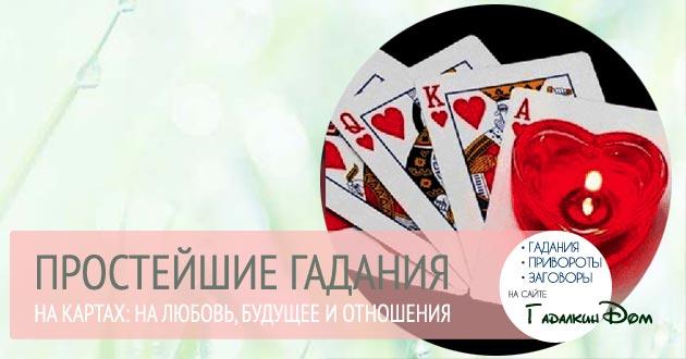 простейшие гадания на игральных картах