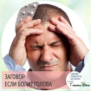 заговор если болит голова