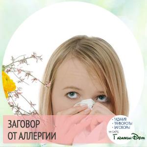 заговоры от аллергии читать