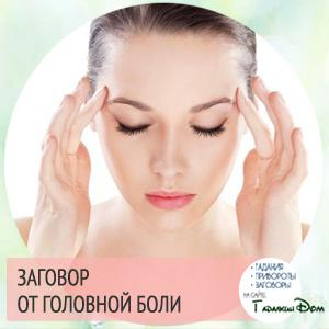Заговоры от головной боли и мигрени