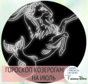 Гороскоп на июль 2016 года Козерог Мужчина