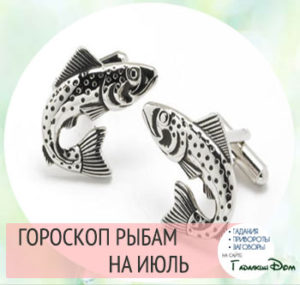 Гороскоп на июль 2016 года Рыба Женщина