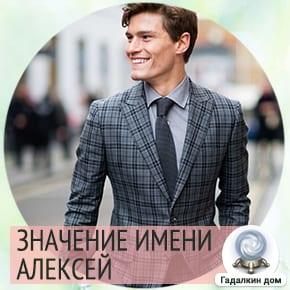 Алексей значение имени характер и судьба