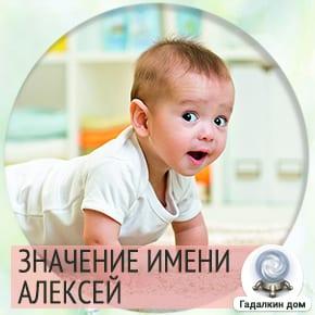 значение имени Алексей для мальчика