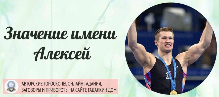 Имя Алексей: значение, история происхождения, судьба которая ему уготована.